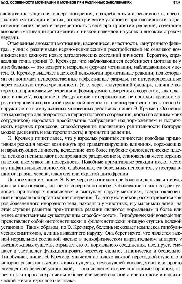 PDF. Мотивация и мотивы. Ильин Е. П. Страница 326. Читать онлайн