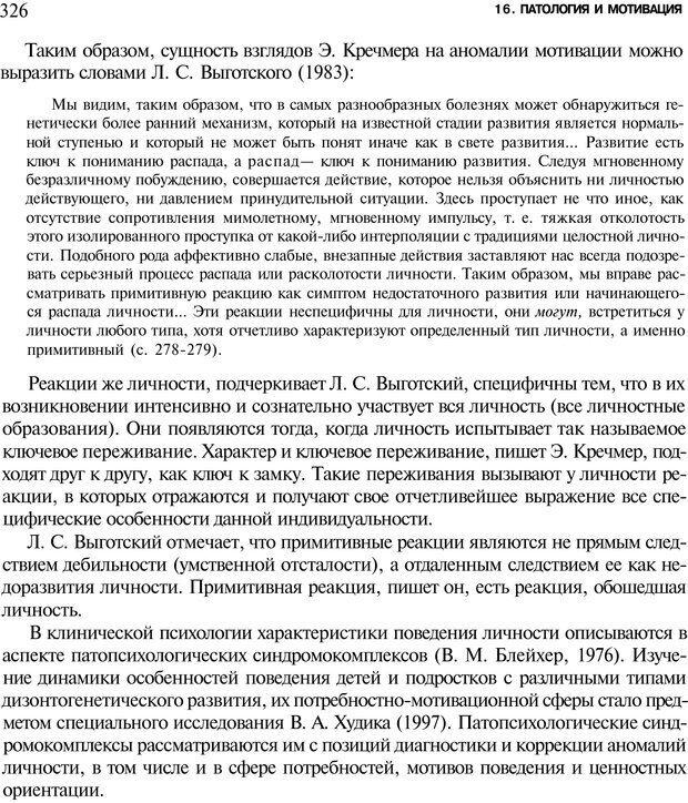 PDF. Мотивация и мотивы. Ильин Е. П. Страница 327. Читать онлайн