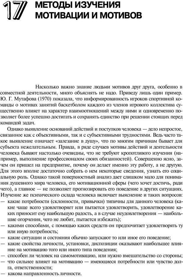 PDF. Мотивация и мотивы. Ильин Е. П. Страница 328. Читать онлайн
