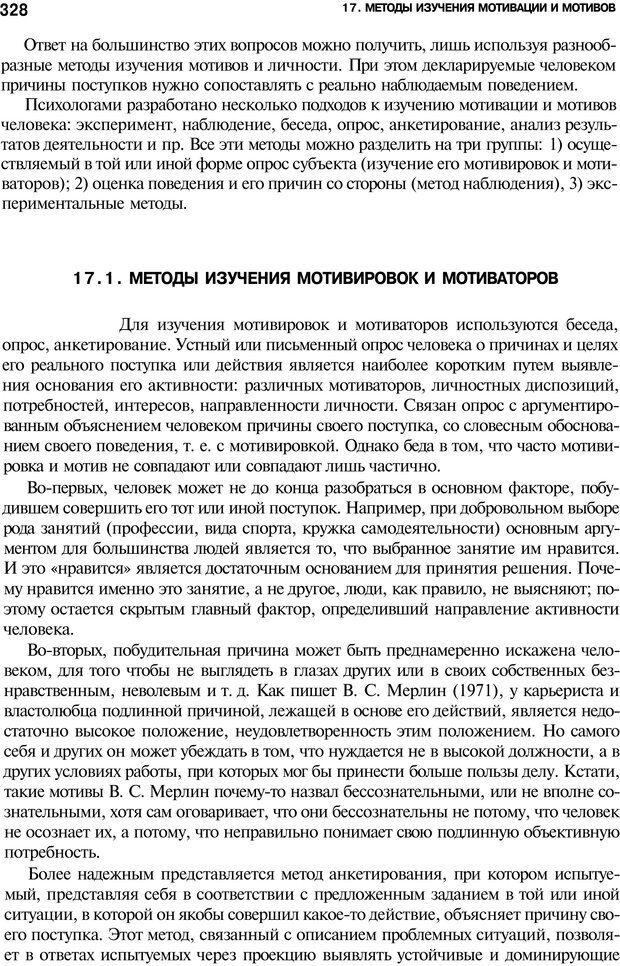 PDF. Мотивация и мотивы. Ильин Е. П. Страница 329. Читать онлайн