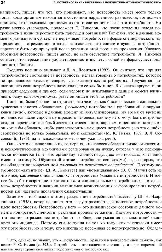 PDF. Мотивация и мотивы. Ильин Е. П. Страница 33. Читать онлайн