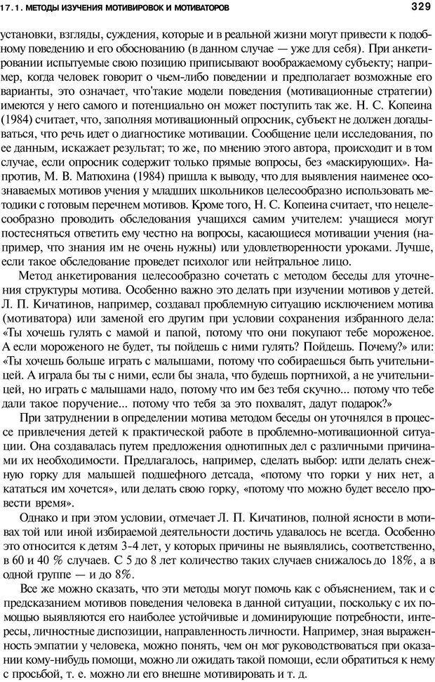 PDF. Мотивация и мотивы. Ильин Е. П. Страница 330. Читать онлайн