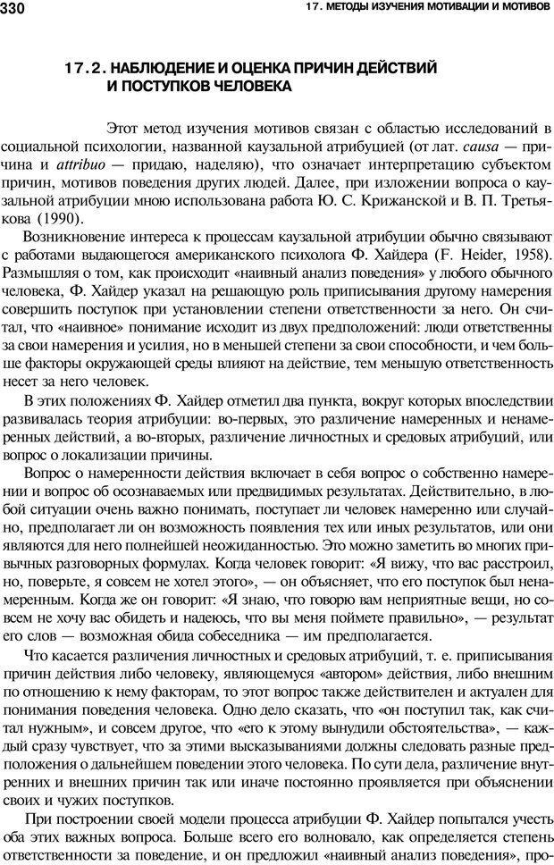 PDF. Мотивация и мотивы. Ильин Е. П. Страница 331. Читать онлайн