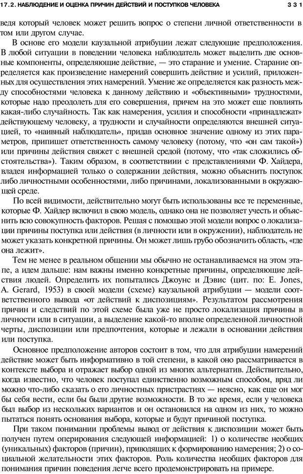 PDF. Мотивация и мотивы. Ильин Е. П. Страница 332. Читать онлайн