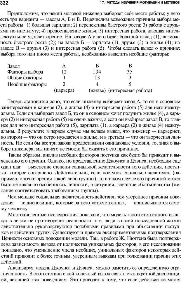 PDF. Мотивация и мотивы. Ильин Е. П. Страница 333. Читать онлайн