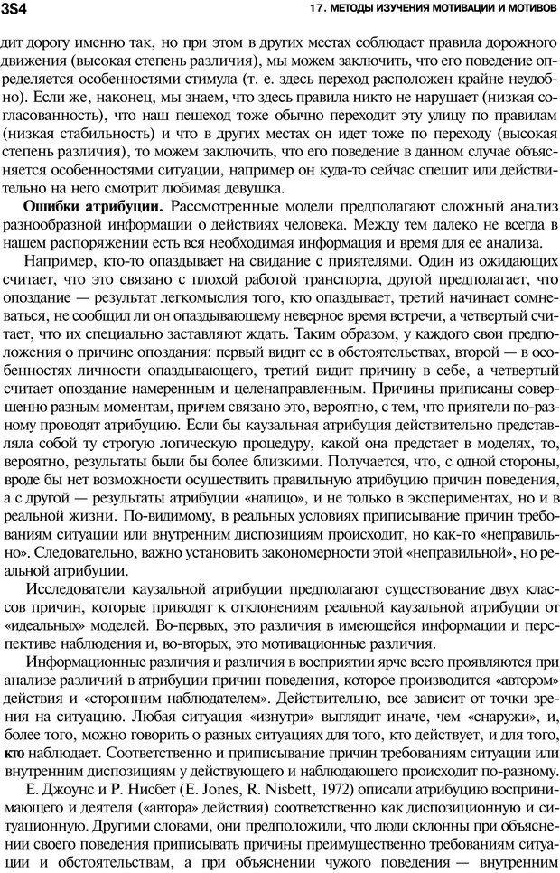 PDF. Мотивация и мотивы. Ильин Е. П. Страница 335. Читать онлайн