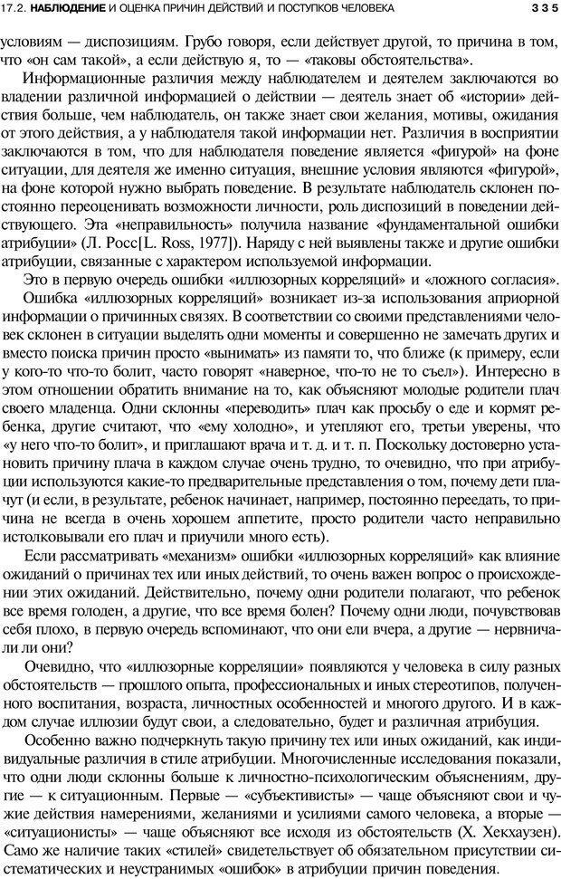 PDF. Мотивация и мотивы. Ильин Е. П. Страница 336. Читать онлайн