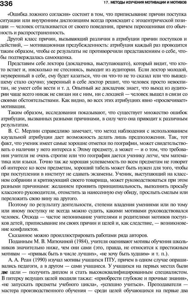 PDF. Мотивация и мотивы. Ильин Е. П. Страница 337. Читать онлайн