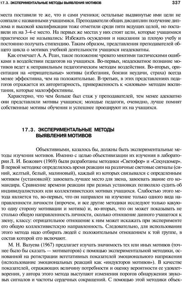 PDF. Мотивация и мотивы. Ильин Е. П. Страница 338. Читать онлайн
