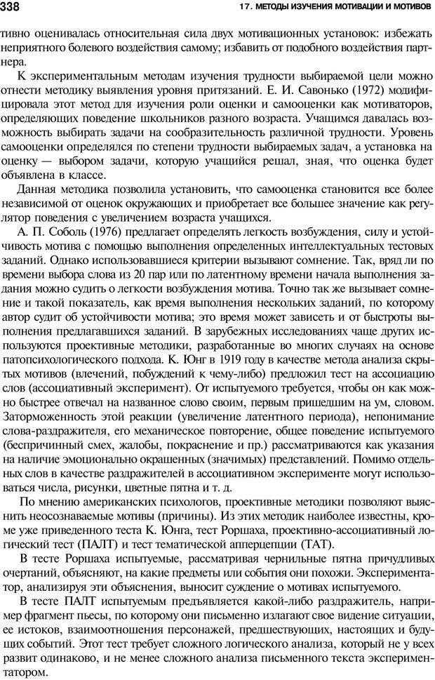 PDF. Мотивация и мотивы. Ильин Е. П. Страница 339. Читать онлайн