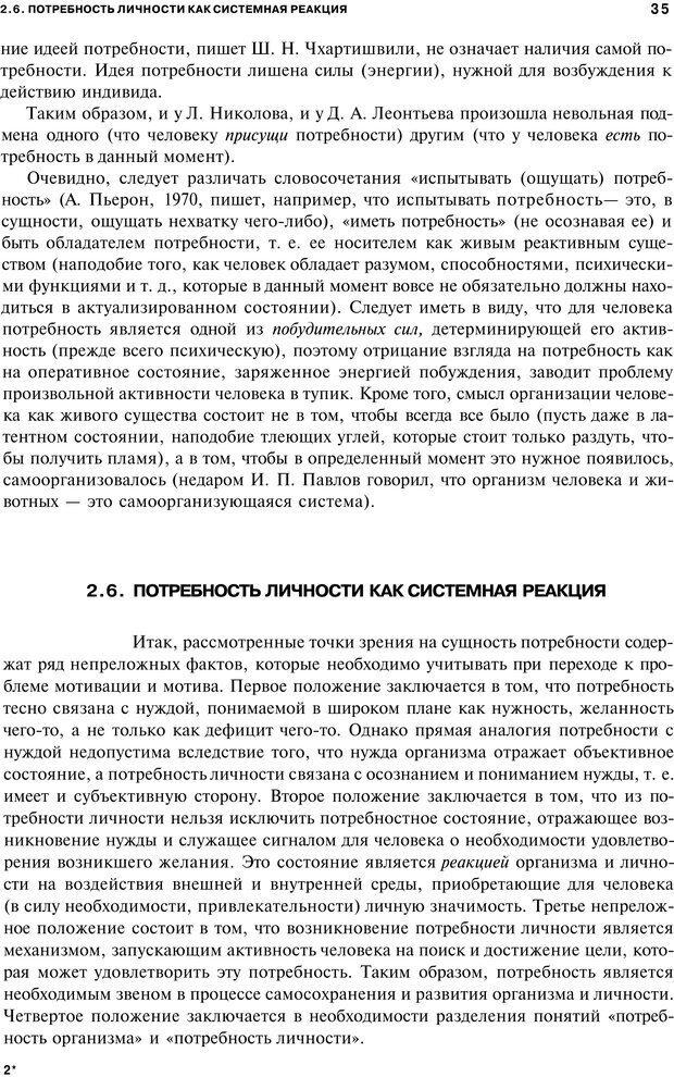PDF. Мотивация и мотивы. Ильин Е. П. Страница 34. Читать онлайн