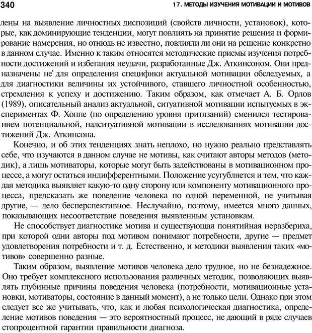 PDF. Мотивация и мотивы. Ильин Е. П. Страница 341. Читать онлайн