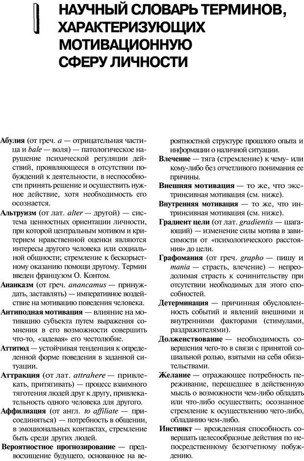 PDF. Мотивация и мотивы. Ильин Е. П. Страница 343. Читать онлайн