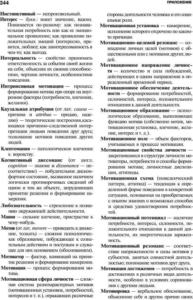 PDF. Мотивация и мотивы. Ильин Е. П. Страница 344. Читать онлайн