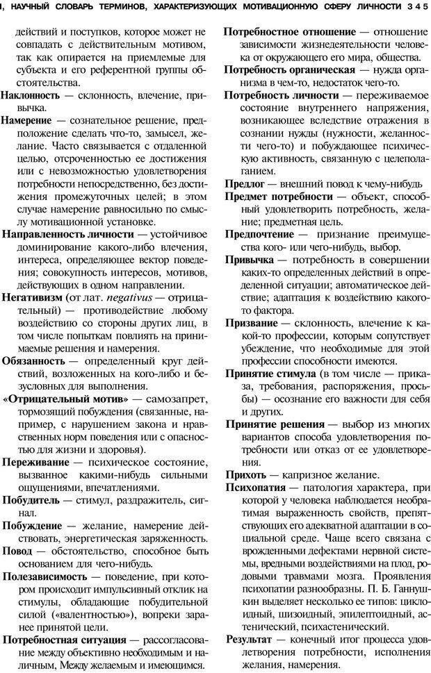 PDF. Мотивация и мотивы. Ильин Е. П. Страница 345. Читать онлайн