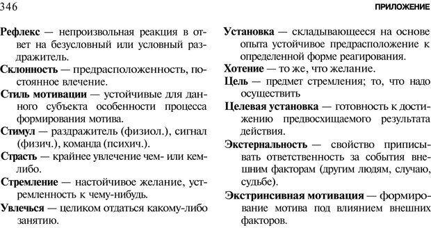 PDF. Мотивация и мотивы. Ильин Е. П. Страница 346. Читать онлайн