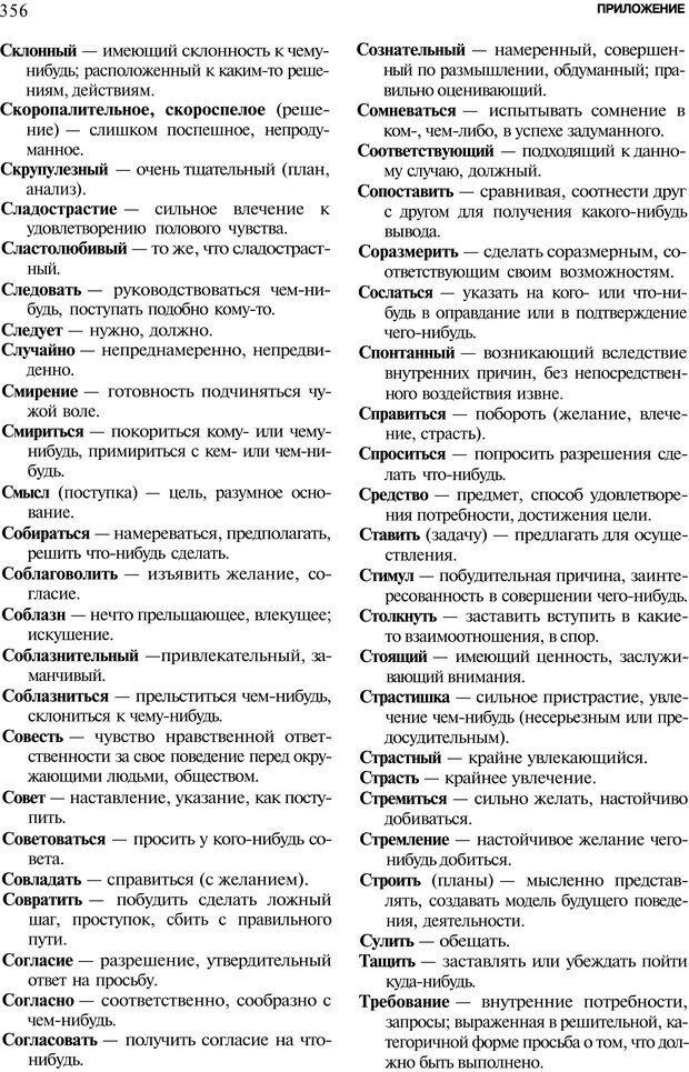 PDF. Мотивация и мотивы. Ильин Е. П. Страница 356. Читать онлайн
