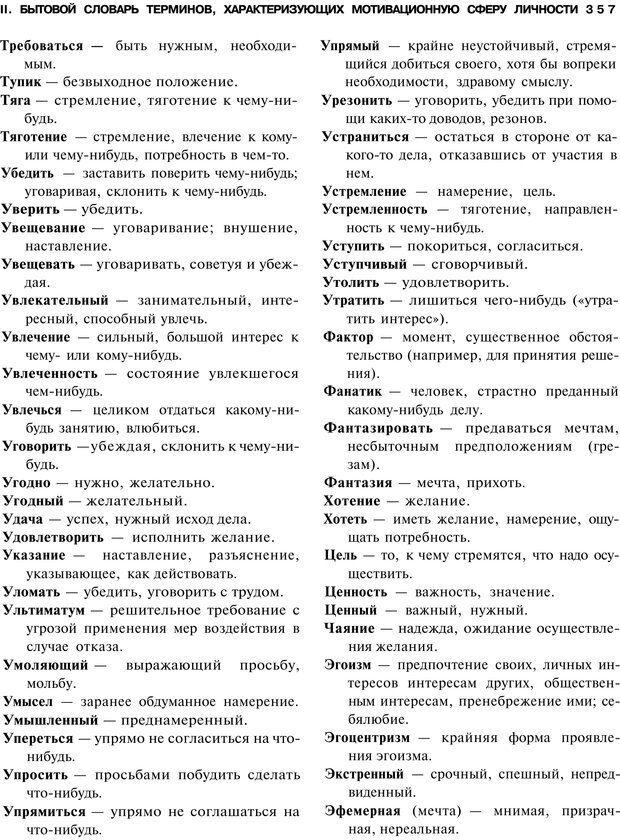 PDF. Мотивация и мотивы. Ильин Е. П. Страница 357. Читать онлайн