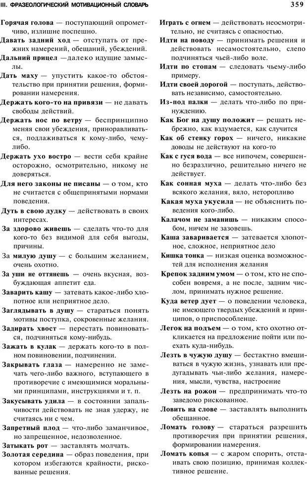 PDF. Мотивация и мотивы. Ильин Е. П. Страница 359. Читать онлайн