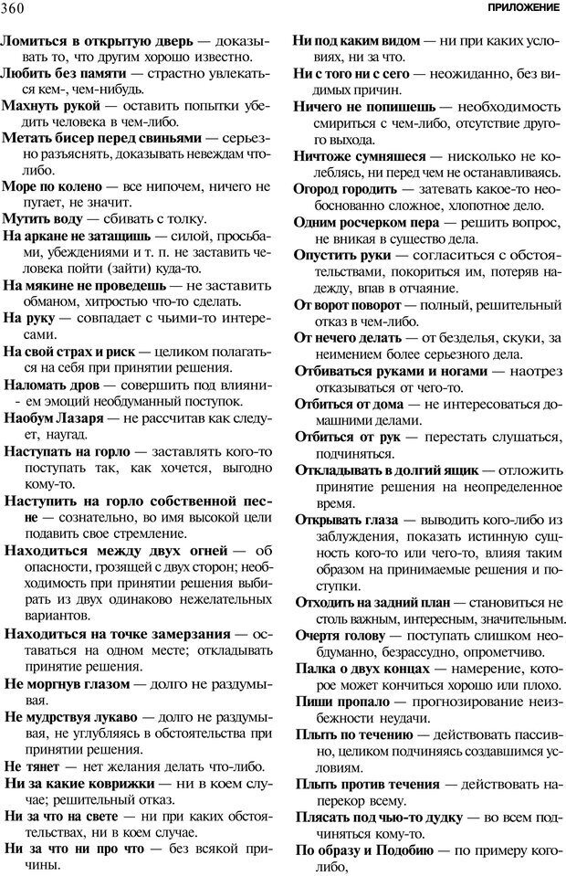 PDF. Мотивация и мотивы. Ильин Е. П. Страница 360. Читать онлайн