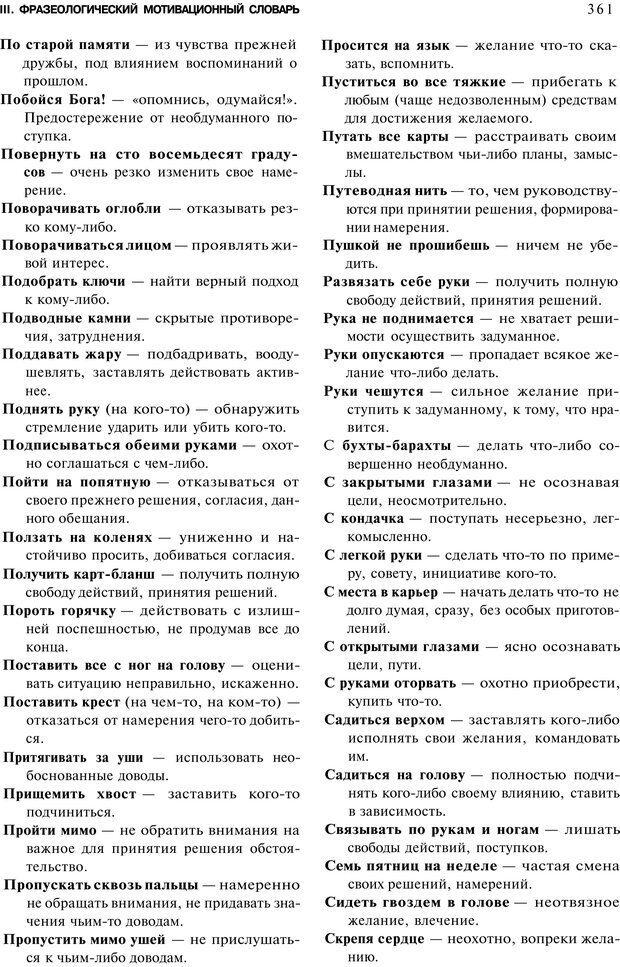 PDF. Мотивация и мотивы. Ильин Е. П. Страница 361. Читать онлайн