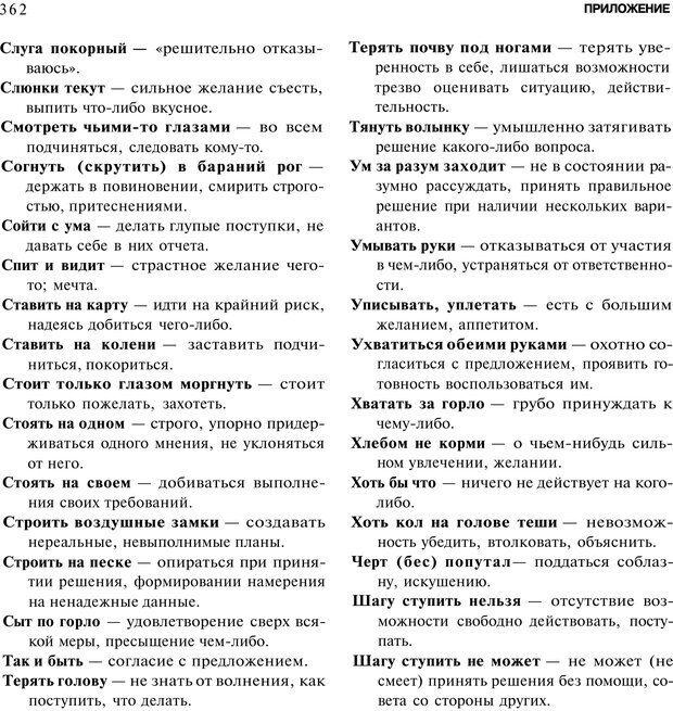 PDF. Мотивация и мотивы. Ильин Е. П. Страница 362. Читать онлайн