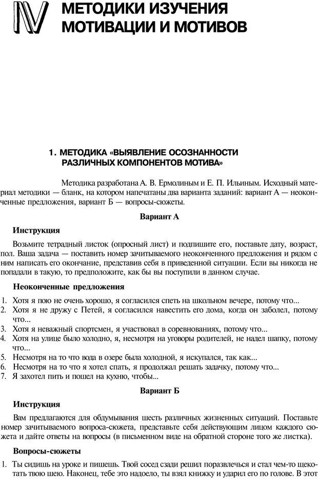 PDF. Мотивация и мотивы. Ильин Е. П. Страница 363. Читать онлайн