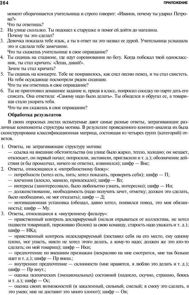 PDF. Мотивация и мотивы. Ильин Е. П. Страница 364. Читать онлайн
