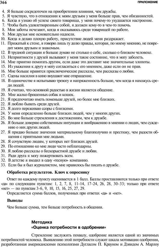 PDF. Мотивация и мотивы. Ильин Е. П. Страница 366. Читать онлайн