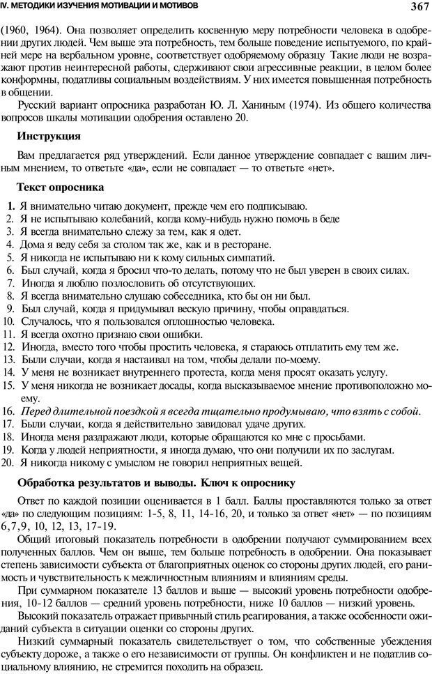 PDF. Мотивация и мотивы. Ильин Е. П. Страница 367. Читать онлайн