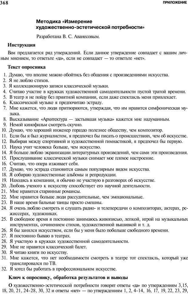PDF. Мотивация и мотивы. Ильин Е. П. Страница 368. Читать онлайн
