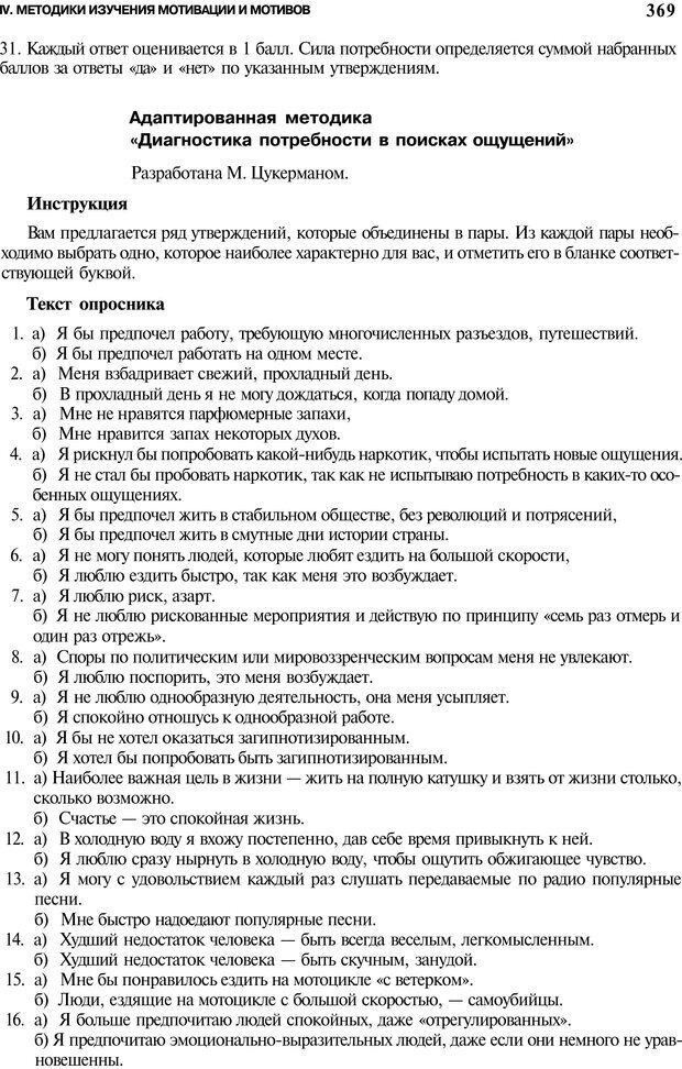 PDF. Мотивация и мотивы. Ильин Е. П. Страница 369. Читать онлайн
