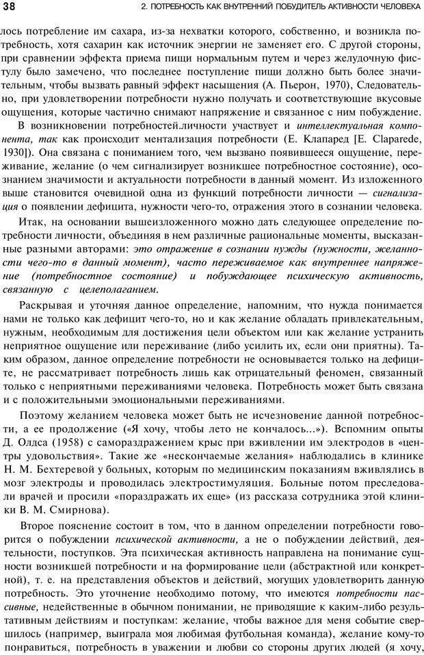 PDF. Мотивация и мотивы. Ильин Е. П. Страница 37. Читать онлайн