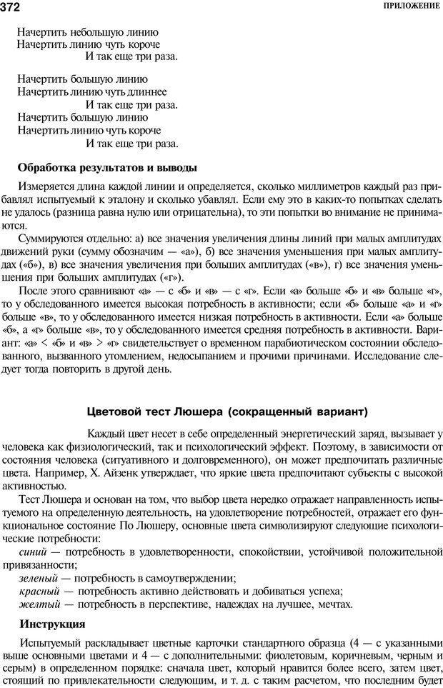 PDF. Мотивация и мотивы. Ильин Е. П. Страница 372. Читать онлайн