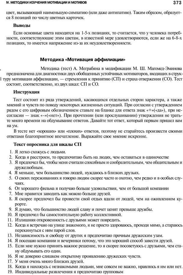 PDF. Мотивация и мотивы. Ильин Е. П. Страница 373. Читать онлайн