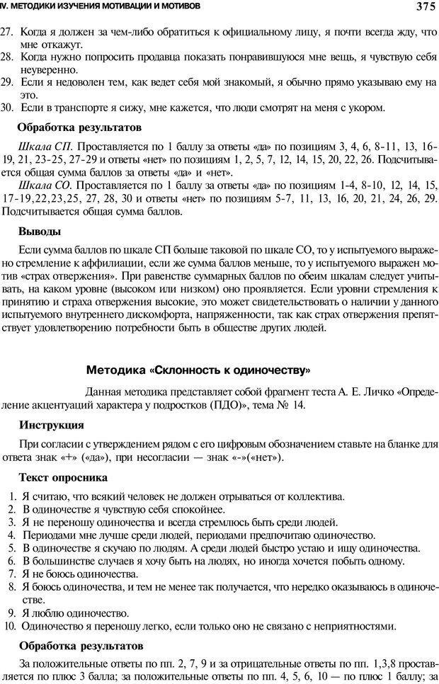 PDF. Мотивация и мотивы. Ильин Е. П. Страница 375. Читать онлайн