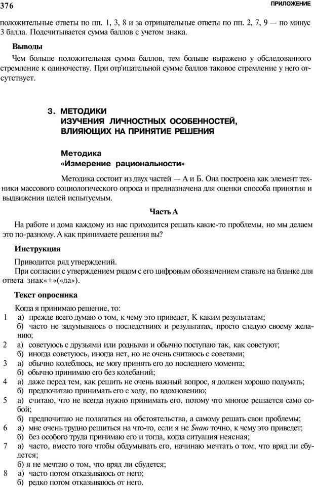 PDF. Мотивация и мотивы. Ильин Е. П. Страница 376. Читать онлайн