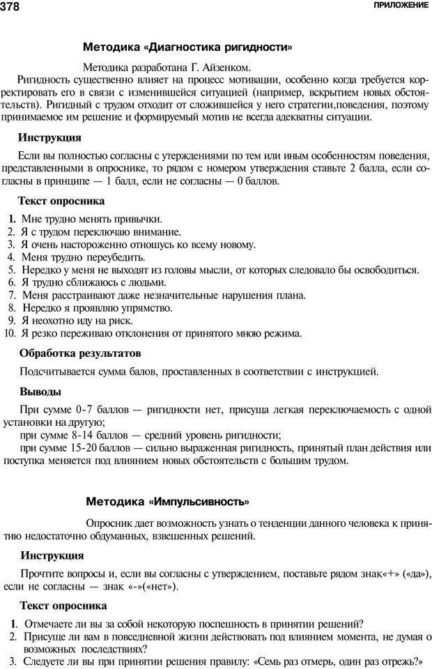PDF. Мотивация и мотивы. Ильин Е. П. Страница 378. Читать онлайн