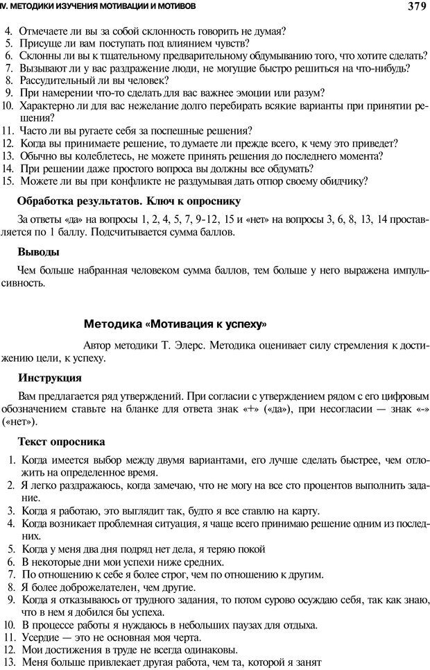 PDF. Мотивация и мотивы. Ильин Е. П. Страница 379. Читать онлайн
