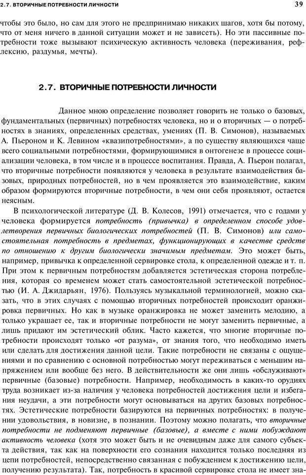 PDF. Мотивация и мотивы. Ильин Е. П. Страница 38. Читать онлайн