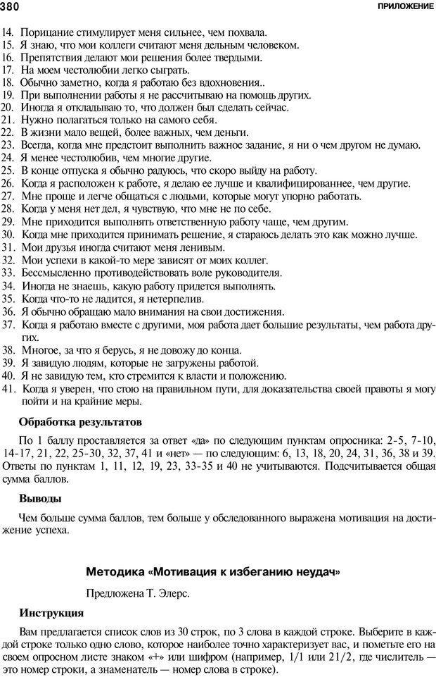PDF. Мотивация и мотивы. Ильин Е. П. Страница 380. Читать онлайн