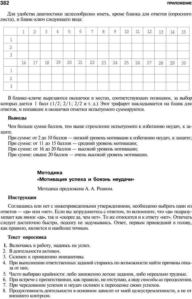 PDF. Мотивация и мотивы. Ильин Е. П. Страница 382. Читать онлайн