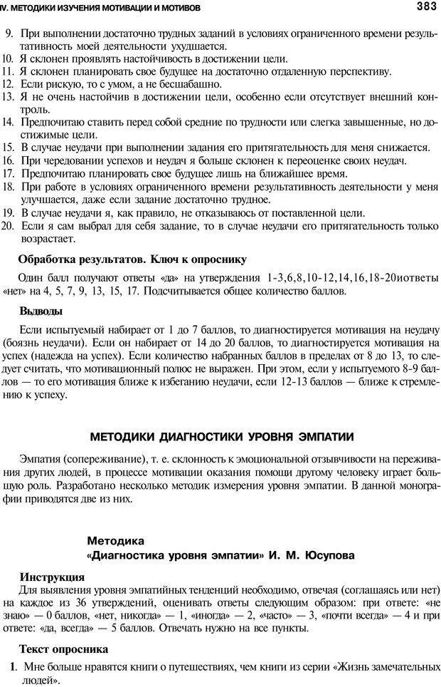 PDF. Мотивация и мотивы. Ильин Е. П. Страница 383. Читать онлайн