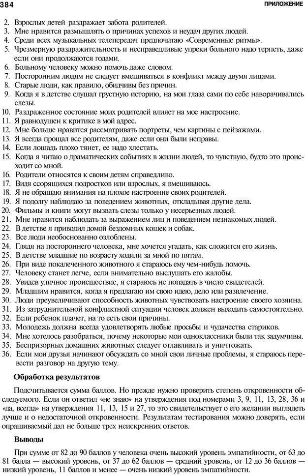 PDF. Мотивация и мотивы. Ильин Е. П. Страница 384. Читать онлайн