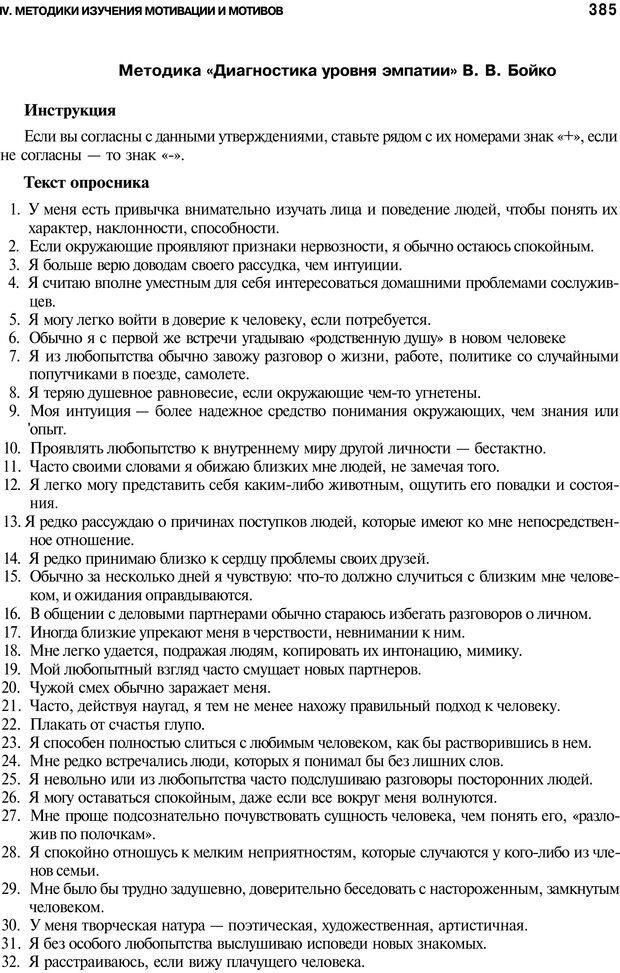 PDF. Мотивация и мотивы. Ильин Е. П. Страница 385. Читать онлайн