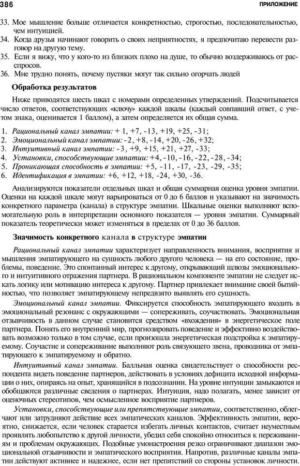 PDF. Мотивация и мотивы. Ильин Е. П. Страница 386. Читать онлайн