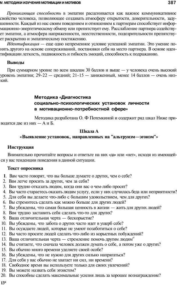 PDF. Мотивация и мотивы. Ильин Е. П. Страница 387. Читать онлайн
