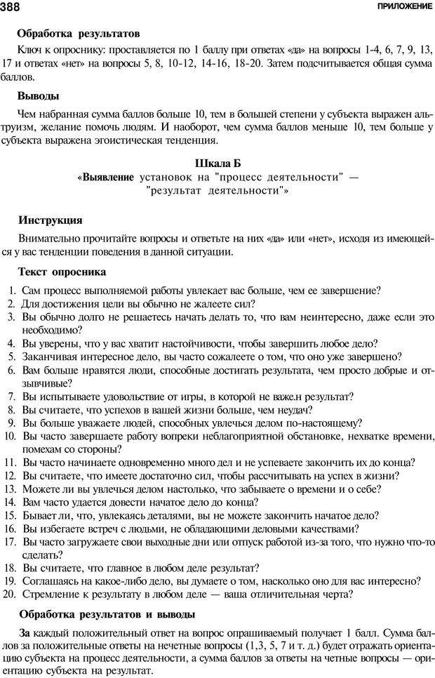 PDF. Мотивация и мотивы. Ильин Е. П. Страница 388. Читать онлайн