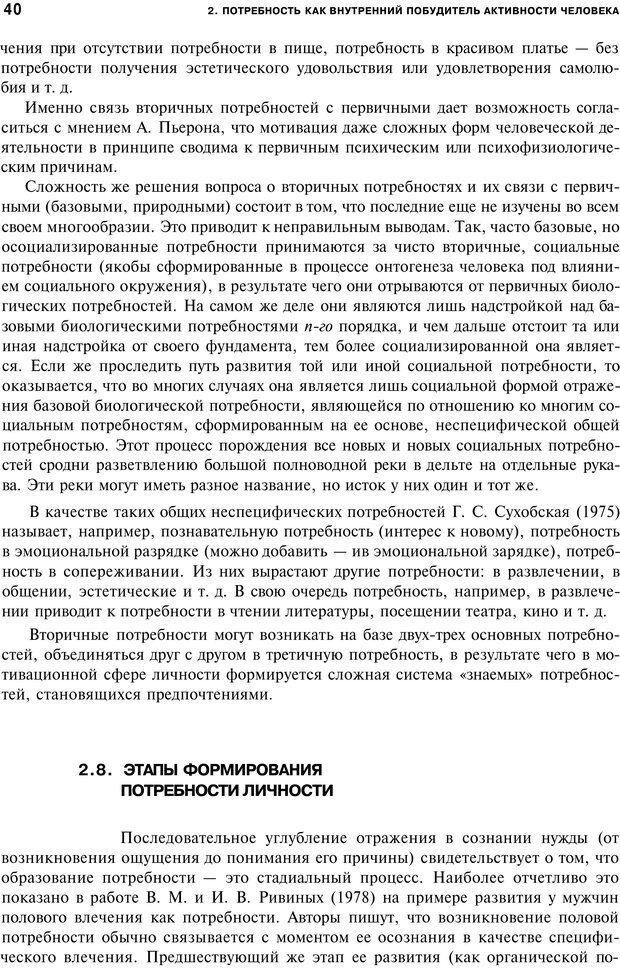 PDF. Мотивация и мотивы. Ильин Е. П. Страница 39. Читать онлайн