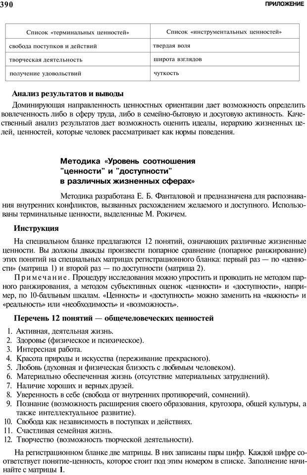 PDF. Мотивация и мотивы. Ильин Е. П. Страница 390. Читать онлайн